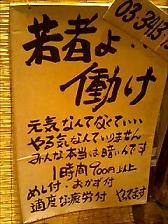 下北バイト募集縮小.JPG