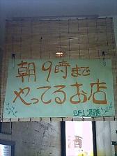 朝9時居酒屋.JPG
